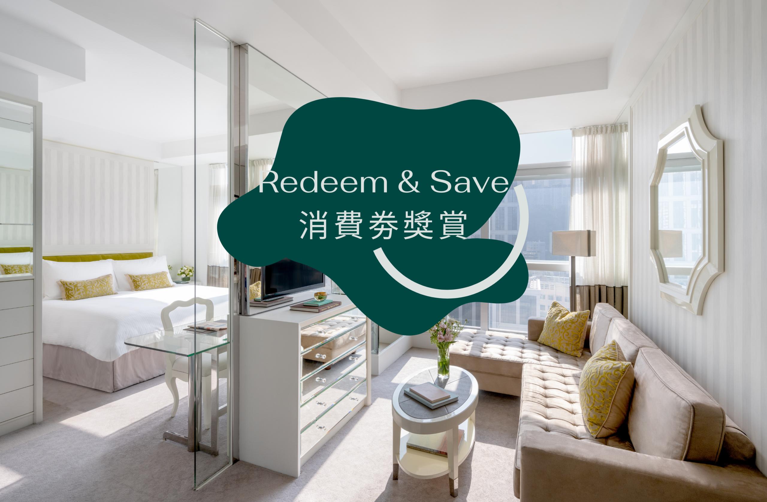 Consumption Voucher Scheme | Hotel Discounts | Lanson Place Hotel